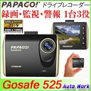 PAPAGO! パパゴー FullHD ドライブレコーダー GoSafe 525 GS525-8G モニター付 超小型設計 駐車監視機能付|autowork