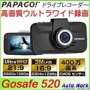 PAPAGO! GoSafe 520 ウルトラワイドHD ドライブレコーダー パパゴ GS520-16G 駐車監視機能付|autowork