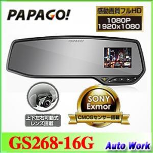 PAPAGO GoSafe 268 ルームミラー型 高画質 フルHD ドライブレコーダー  パパゴ GS268-16G  駐車監視機能付|autowork