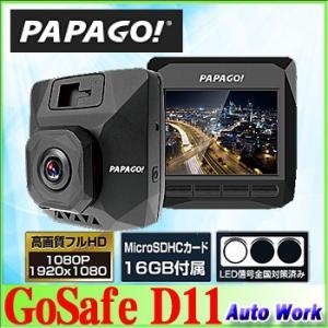 PAPAGO GoSafeD11 高画質 フルHD ドライブレコーダー パパゴ GoSafeD11-16G|autowork