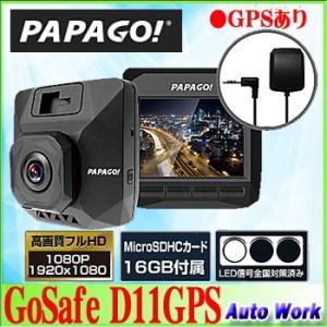 PAPAGO GoSafeD11GPS 高画質 フルHD ドライブレコーダー パパゴ GoSafeD11-GPS|autowork