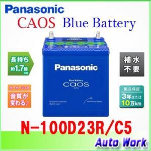アウトレット商品の為、パッケージに汚れや色あせがあります。 ご了承の上お買い求めください。★未使用★新品カオス バッテリー caos 100D23R /C5(旧モデル) autowork