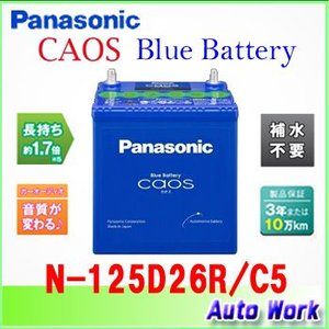 アウトレット商品の為、パッケージに汚れや色あせがあります。 ご了承の上お買い求めください。★未使用★新品 カオス バッテリー caos 125D26R /C5(旧モデル) autowork