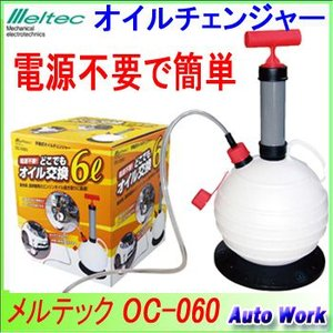 電源不要 手軽にエンジンオイル交換 Meltec 手動式 オイルチェンジャー OC-060 6L