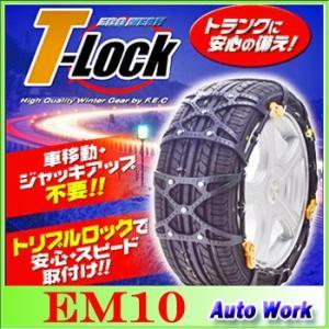 FECチェーン 非金属タイヤチェーン エコメッシュ T-Lo...