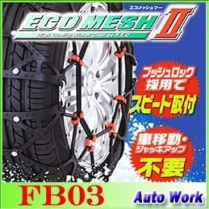 FECチェーン 非金属タイヤチェーン エコメッシュ2 FB0...