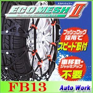 FECチェーン 非金属タイヤチェーン エコメッシュ2 FB1...