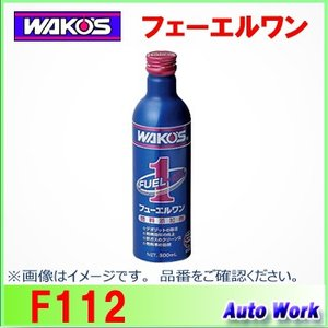 WAKOS ワコーズ 添加剤 F-1 フューエル...の商品画像