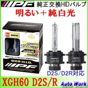 IPF 純正交換HIDバルブ D2R D2S 共用 XGH60 ハイルーメン 3200Lm  6000k SUPER HID X BULB