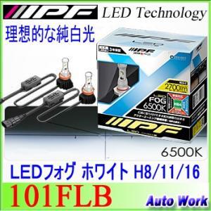 IPF LEDフォグランプ 101FLB H8 H11 H16 6500K 2700lm 純白光 車検対応 |autowork
