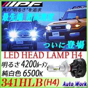 IPF LEDヘッドライト 341HLB H4 Hi/Lo 純白光 オールインワンボディ 車検対応 3年保証 |autowork