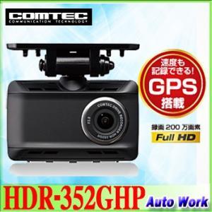 COMTEC コムテック HDR-352GHP   ドライブ...