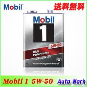 【送料無料】モービル1 Mobil1 化学合成エンジンオイル 5W50 4L SN 5W-50  4リットル缶