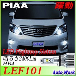 PIAA LEDフォグランプ LEF101 HB4 6000K 純白光 車検対応 LED フォグ|autowork