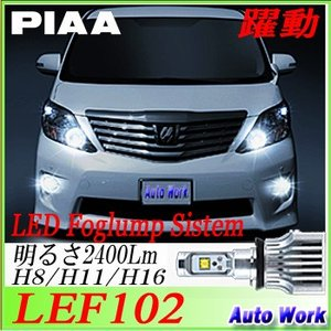 PIAA LEDフォグランプ LEF102 H8/H11/H16 6000K 純白光 車検対応 LED フォグ|autowork