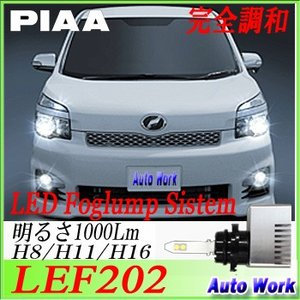 PIAA LEDフォグランプ LEF202 H8 / H11 / H16 6000K ホワイト光  LED フォグ|autowork