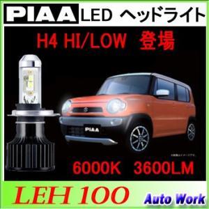 PIAA LEDヘッドライト LEH100 H4 Hi/Lo 6000K 車検対応 2年保証 ピア|autowork