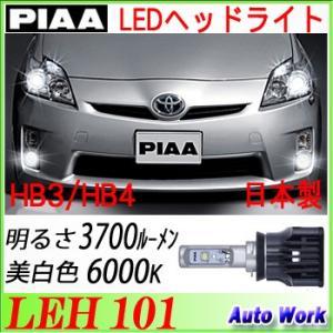 PIAA LEDヘッドライト LEH101 HB3/HB4 6000K 車検対応 2年保証 ピア|autowork