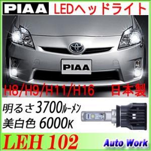 PIAA LEDヘッドライト LEH102 H8/H9/H11/H16 4タイプ共通 6000K 車検対応 2年保証 ピア|autowork