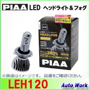 PIAA LEDヘッドライト プレミアム H4 LEH120 H4 Hi/Low 6000k 車検対応  3年保証|autowork