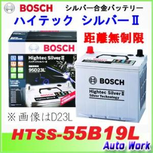 BOSCH ボッシュ バッテリー 55B19L ハイテックシルバー2 HTSS-55B19L 国産車用 (適合 34b19L 38B19l 40B19L 等) 12V|オートワークPayPayモール店