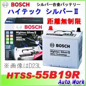BOSCH ボッシュ バッテリー 55B19R ハイテックシルバー2 HTSS-55B19R 国産車用 (適合 34B19R 38B19R 40B19R 等)|autowork