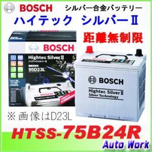 BOSCH ボッシュ バッテリー 75B24R ハイテックシルバー2 HTSS-75B24R 国産車用 (適合 46B24R 55B24R 等)|autowork