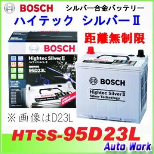 BOSCH ボッシュ バッテリー 95D23L ハイテックシルバー2 HTSS-95D23L 国産車用 (適合 55D23L 65D23L 75D23L 等) 12V|autowork