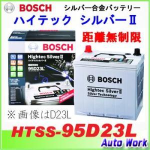 BOSCH ボッシュ バッテリー 95D23L ハイテックシルバー2 HTSS-95D23L 国産車...
