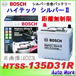 BOSCH ボッシュ バッテリー 135D31R ハイテックシルバー2 HTSS-135D31R 国産車用 (適合 D31R 95D31R 105D31R 115D31R 等)