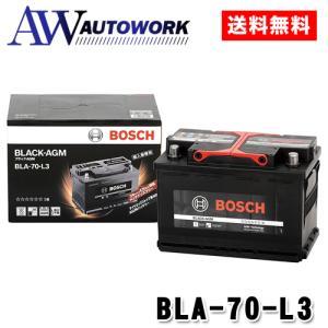 BOSCH ボッシュ BLACK-AGM BLA-70-L3 70Ah 欧州車用AGMバッテリー 12V|autowork