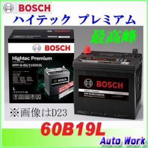 最高峰バッテリー BOSCH ボッシュ 60B19L ハイテック プレミアム HTP-60B19L ...