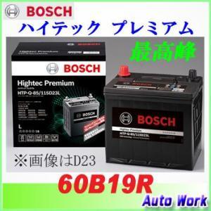 最高峰バッテリー BOSCH ボッシュ 60B19R ハイテック プレミアム HTP-60B19R 充電制御車対応 適合 34B19R 38B19R 40B19R 等|autowork