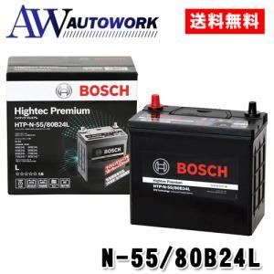 最高峰バッテリー ボッシュ N-55/80B24L ハイテック プレミアム HTP-N-55/80B24L アイドリングストップ車対応  (適合 46B24L 55B24L等) 12V|autowork