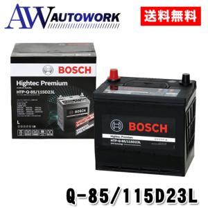 最高峰バッテリー ボッシュ Q-85/115D23L ハイテックプレミアム HTP-Q-85/115D23L アイドリングストップ車対応 (適合Q85 55D23L 75D23L等|autowork