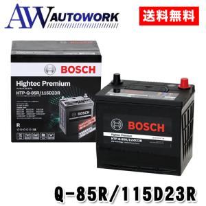 最高峰バッテリー ボッシュ HTP-Q-85R/115D23R ハイテックプレミアム 充電制御 アイ...