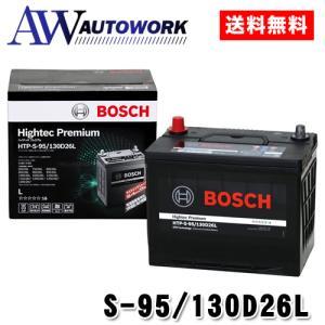 最高峰バッテリー ボッシュ HTP-S-95/130D26L ハイテックプレミアム アイドリングストップ車対応 (適合 S-95 75D26L 80D26L 85D26L等)|autowork