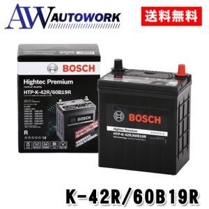 最高峰バッテリー ボッシュ K-42R/60B19R ハイテックプレミアム HTP-K-42R/60...