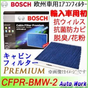輸入車用脱臭抗菌エアコンフィルター BMW用 BMW-2 ボッシュ キャビンフィルター CFPR-BMW-2 抗ウィルス アレル物質抑制 E46 X3等 autowork