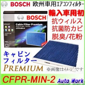 輸入車用脱臭抗菌エアコンフィルター BMWミニ用 MIN-2 ボッシュ キャビンフィルター CFPR-MIN-2 抗ウィルス アレル物質抑制 autowork