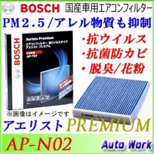 高性能カーエアコンフィルター ニッサン用 AP-N02 ボッシュ アエリストプレミアム 純正交換フィルター autowork