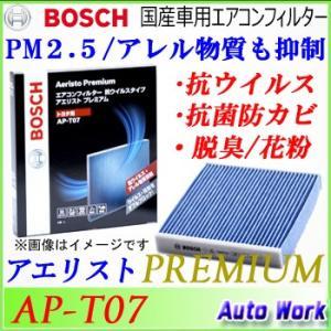 高性能カーエアコンフィルター トヨタ用 AP-T07 ボッシュ アエリストプレミアム 純正交換フィルター autowork