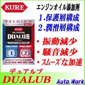 プレミアムオイル添加剤  DUALUB デュアルブ KURE オイルシステム F-2120-13J