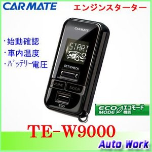 CARMATE カーメイト TE-W9000 リモコンエンジンスターター|autowork