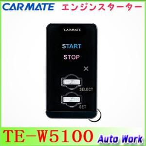 CARMATE カーメイト TE-W5100 リモコンエンジンスターター アンサーバック機能|autowork