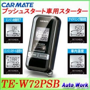 CARMATE カーメイト TE-W72PSB リモコンエンジンスターター プッシュスタート車用|autowork