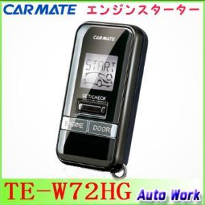 CARMATE カーメイト TE-W72HG リモコンエンジンスターター アンサーバック機能|autowork