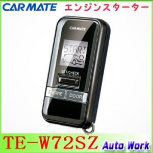 CARMATE カーメイト TE-W72SZ リモコンエンジンスターター アンサーバック機能|autowork
