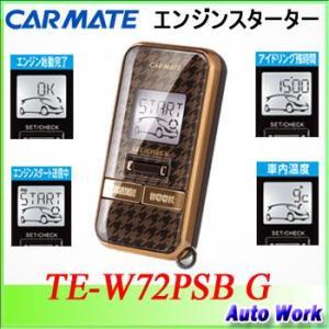 CARMATE カーメイト TE-W72PSBG リモコンエンジンスターター プッシュスタート車用 ゴールドカラー|autowork