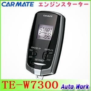 CARMATE カーメイト TE-W7300 リモコンエンジンスターター アンサーバック機能|autowork